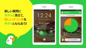 Androidアプリ「おこづかい稼ぎなら PoPolly(ぽぽりぃ)」のスクリーンショット 1枚目