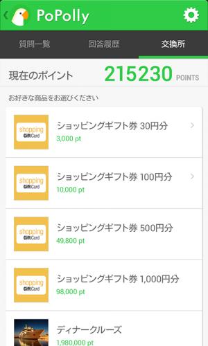 Androidアプリ「おこづかい稼ぎなら PoPolly(ぽぽりぃ)」のスクリーンショット 4枚目