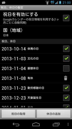 Androidアプリ「時報」のスクリーンショット 2枚目