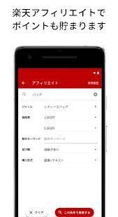 Androidアプリ「楽天ブログ(Blog)~日記・アフィリエイトを簡単に投稿~」のスクリーンショット 3枚目