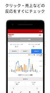 Androidアプリ「楽天ブログ(Blog)~日記・アフィリエイトを簡単に投稿~」のスクリーンショット 4枚目