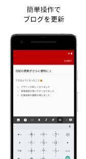 Androidアプリ「楽天ブログ(Blog)~日記・アフィリエイトを簡単に投稿~」のスクリーンショット 1枚目