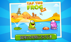 Androidアプリ「Tap the Frog HD」のスクリーンショット 1枚目