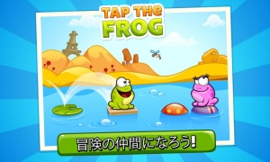 Androidアプリ「Tap the Frog」のスクリーンショット 1枚目