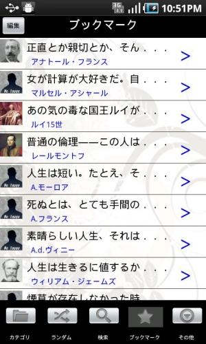 Androidアプリ「格言」のスクリーンショット 4枚目