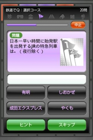 Androidアプリ「鉄道でQ」のスクリーンショット 3枚目