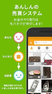 Androidアプリ「モバオク-販売手数料無料で不用品を売却!新品や中古品の出品・売買ができるフリマ・オークションアプリ」のスクリーンショット 4枚目