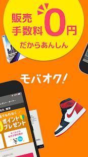 Androidアプリ「モバオク-販売手数料無料で不用品を売却!新品や中古品の出品・売買ができるフリマ・オークションアプリ」のスクリーンショット 2枚目