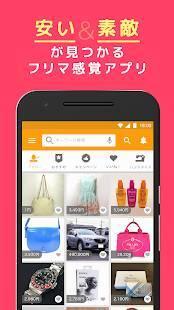 Androidアプリ「モバオクでフリマ・オークション-販売手数料無料で新品・中古品の売買ができるフリマ・オークションアプリ」のスクリーンショット 3枚目