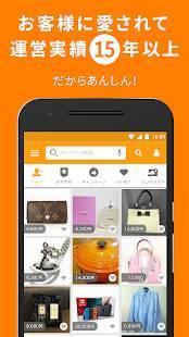 Androidアプリ「モバオクでフリマ・オークション-販売手数料無料で新品・中古品の売買ができるフリマ・オークションアプリ」のスクリーンショット 2枚目