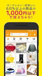Androidアプリ「モバオクでフリマ・オークション-販売手数料無料で新品・中古品の売買ができるフリマ・オークションアプリ」のスクリーンショット 1枚目