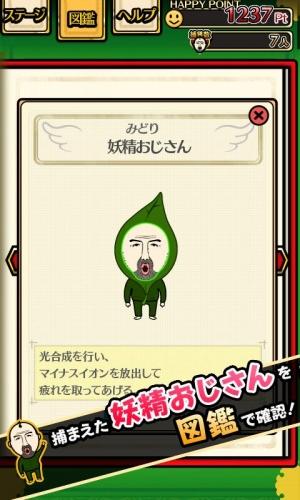 Androidアプリ「幸せを運ぶ 妖精おじさんコレクション」のスクリーンショット 5枚目