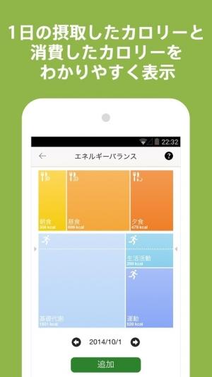Androidアプリ「健康プロモ」のスクリーンショット 2枚目