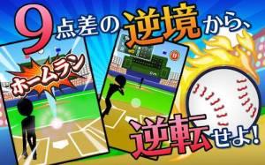 Androidアプリ「逆境ホームラン!<9回ウラ2死満塁シリーズ>」のスクリーンショット 1枚目