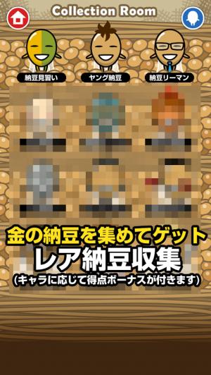 Androidアプリ「ヒッパレ!納豆工房」のスクリーンショット 4枚目