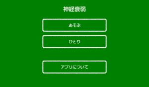 Androidアプリ「神経衰弱 - Melancholy」のスクリーンショット 3枚目