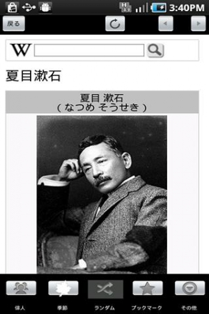 Androidアプリ「日本の俳句」のスクリーンショット 4枚目