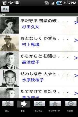 Androidアプリ「日本の俳句」のスクリーンショット 5枚目