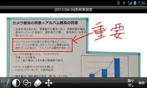Androidアプリ「スマレコ ペン」のスクリーンショット 3枚目