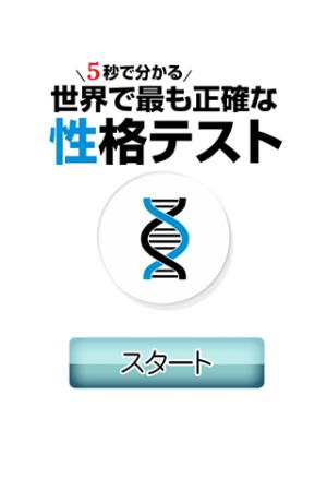 Androidアプリ「5秒で分かる世界で最も正確な性格診断テスト!」のスクリーンショット 1枚目