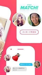 Androidアプリ「Tinder」のスクリーンショット 2枚目