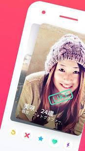Androidアプリ「Tinder」のスクリーンショット 1枚目