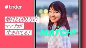 Androidアプリ「Tinder」のスクリーンショット 3枚目