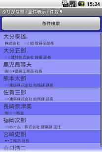 Androidアプリ「顧客管理システム(アドレス帳)」のスクリーンショット 2枚目
