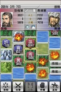 Androidアプリ「三國志2」のスクリーンショット 2枚目