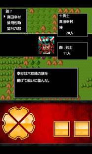 Androidアプリ「RPG 真田十勇士 - KEMCO」のスクリーンショット 2枚目