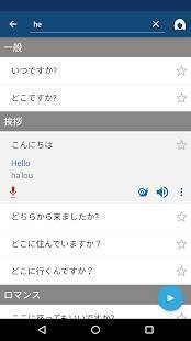 Androidアプリ「英語の学習 - フレーズ / 翻訳」のスクリーンショット 4枚目