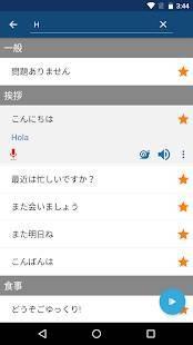 Androidアプリ「スペイン語の学習 - フレーズ / 翻訳」のスクリーンショット 4枚目