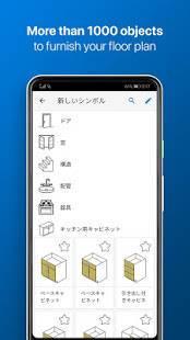 Androidアプリ「magicplan」のスクリーンショット 5枚目