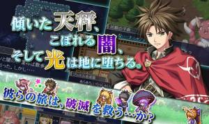 Androidアプリ「RPG アスディバインハーツ - KEMCO」のスクリーンショット 5枚目