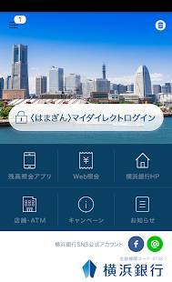 Androidアプリ「横浜銀行」のスクリーンショット 2枚目