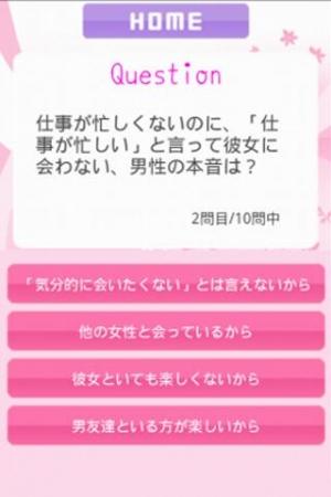 Androidアプリ「オトコの本音」のスクリーンショット 2枚目
