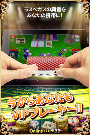 Androidアプリ「Baccarat Online 3D」のスクリーンショット 1枚目