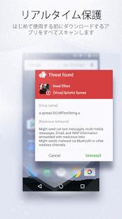 Androidアプリ「Antivirus Free-Mobile Security」のスクリーンショット 4枚目