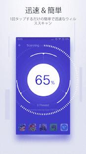 Androidアプリ「Antivirus Free-Mobile Security」のスクリーンショット 1枚目