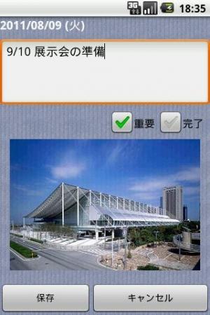 Androidアプリ「メモ帳」のスクリーンショット 3枚目