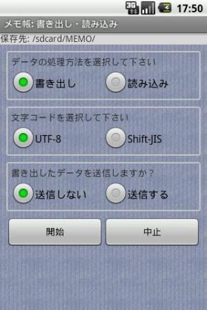 Androidアプリ「メモ帳」のスクリーンショット 5枚目