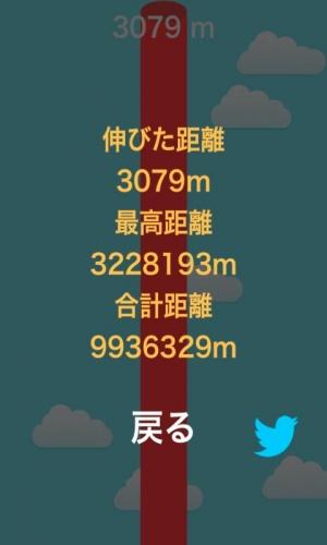 Androidアプリ「伸びろ!如意棒」のスクリーンショット 4枚目