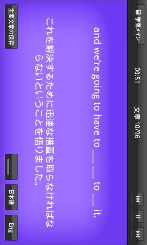 Androidアプリ「I Can オバマのスピーチ」のスクリーンショット 4枚目