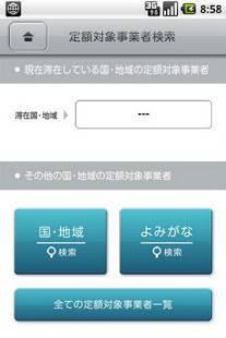Androidアプリ「海外パケットし放題」のスクリーンショット 1枚目