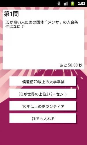 Androidアプリ「クイズの達人 by クイズ研」のスクリーンショット 2枚目