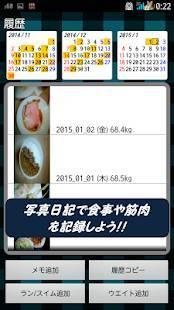 Androidアプリ「筋トレ 一番使いやすい筋トレ記録アプリ」のスクリーンショット 2枚目