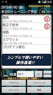 Androidアプリ「筋トレ 一番使いやすい筋トレ記録アプリ」のスクリーンショット 1枚目