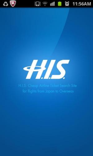 Androidアプリ「H.I.S.海外旅行の航空券予約:格安チケット/航空会社比較」のスクリーンショット 1枚目