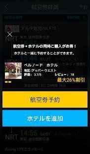 Androidアプリ「H.I.S航空券、ホテル、航空券+ホテルの商品をアプリで予約」のスクリーンショット 5枚目
