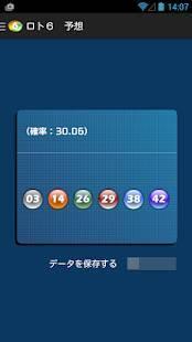 Androidアプリ「ロト当たり屋」のスクリーンショット 1枚目
